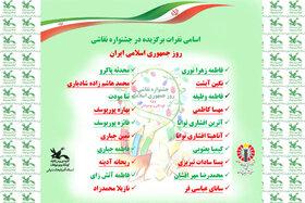 برگزیدگان جشنواره نقاشی روزجمهوری اسلامی ایران معرفی شدند