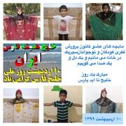 گرامیداشت ۱۰ اردیبهشت ماه روز ملی خلیج فارس