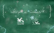 پیام تبریک مدیرکل کانون گلستان به مناسبت روز معلم