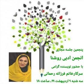 فرزانه رحمانی میهمان پنجمین جلسه مجازی انجمن ادبی روشنا