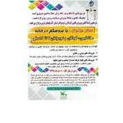 فراخوان مهروارهی استانی «با عروسکم در خانه» منتشر شد