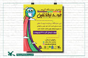 پوستر نمایشگاه عروسک «لبخندِ زمین» منتشر شد