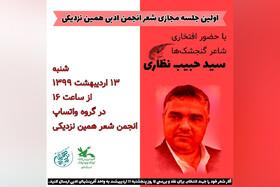 اولین جلسه شعر مجازی انجمن ادبی همین نزدیکی کانون استان قم برگزار شد