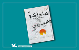 «ساداکو و هزار درنای کاغذی» در ایران ۴۰ ساله شد