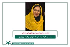 نشست مجازی انجمن ادبی نکورویان داستان در مازندران برگزار شد