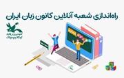 «شعبه آنلاین» کانون زبان ایران راهاندازی شد