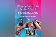 اولین جلسه مجازی انجمن سرود «سارنگ» کانون استان قم برگزار شد