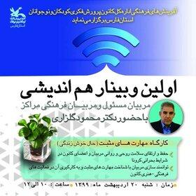 اولین وبینار هماندیشی مربیان مسوول و مربیان فرهنگی کانون فارس