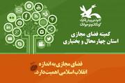 شروع به کار کمیته فضای مجازی در استان