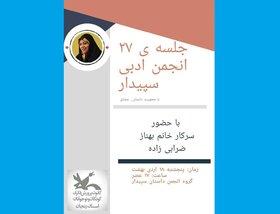 برگزاری آنلاین بیست و هفتمین جلسهی انجمن ادبی سپیدار کانون
