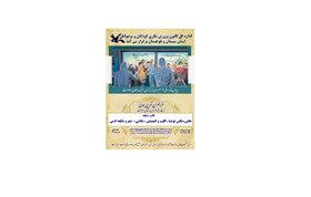 فراخوان «تمرین همدلی» ویژهی فرزندان مدافعان سلامت در کانون پرورش فکری سیستان و بلوچستان