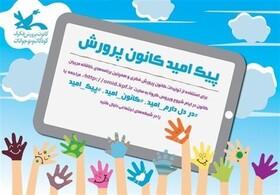 خوانش قصه «نقطه» توسط عصمت محمودی از مربیان کانون پرورش فکری استان زنجان