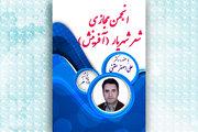 اولین نشست انجمن ادبی شعر شهریار در فضای مجازی