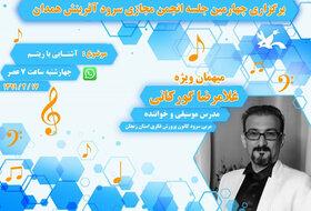 چهارمین جلسه انجمن مجازی سرود آفرینش کانون پرورش فکری همدان برگزار شد