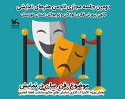 دومین جلسه مجازی انجمن هنرهای نمایشی کانون خوزستان برگزار شد
