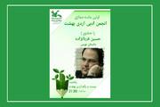 برگزاری نخستین نشست مجازی انجمن ادبی کانون استان اردبیل با محوریت داستان