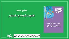 تفاوت قصه و داستان در نشست مجازی انجمن قصهگویی مازندران  بررسی شد