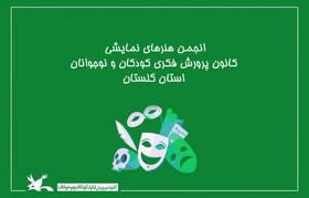 جلسه مجازی انجمن هنرهای نمایشی کانون گلستان برگزار شد