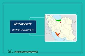 اعضای کانون شماره دو ساری مهمان مجازی استان بوشهر شدند