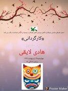 استقبال از انجمنهای مجازی کانون استان کرمانشاه
