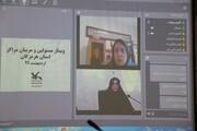 وبینارمربیان و مسئولین مراکز استان هرمزگان در حال برگزاری است.