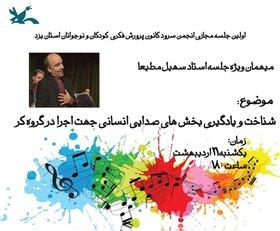 جلسه مجازی انجمن سرود کانون پرورش فکری یزد، برگزار شد