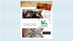 انجمن خوشنویسی اولین جلسه ی مجازی خود را برگزار کرد