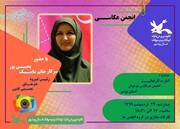 آغاز به فعالیت انجمن مجازی عکاسی نوجوان کانون بوشهر