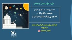 آشنایی با شهاب سنگها در نشست مجازی انجمن نجوم مازندران
