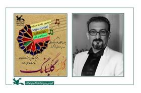 انجمن سرود کانون پرورش فکری خوزستان در قاب مجازی جا گرفت
