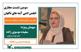 سومین نشست مجازی انجمن ادبی آینههای ناگهان در مسجدسلیمان