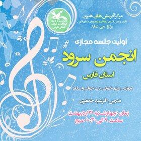 اولین جلسه مجازی انجمن سرود کانون فارس برگزار میشود