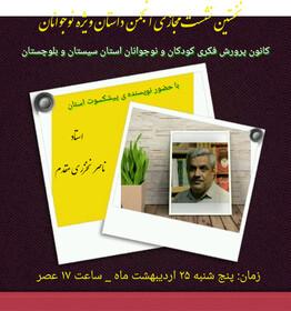 نخستین نشست مجازی انجمن نویسندگان نوجوان کانون پرورش فکری سیستان و بلوچستان برگزار شد