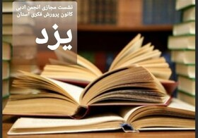 نشست مجازی انجمن داستان کانون پرورش فکری یزد برگزار شد