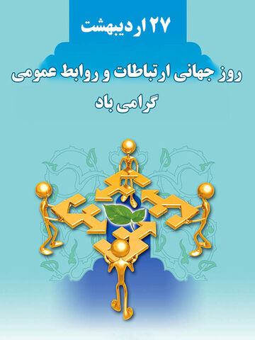 تبیین روز ملی ارتباطات و روابط عمومی در پیام مدیرکل کانون استان اردبیل