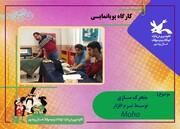 آموزش متحرک سازی در اولین کارگاه مجازی پویانمایی