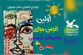 اولین نشست مجازی انجمن هنرهای تجسمی کانون خوزستان برگزار شد