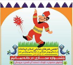 عضو هنرمند کانون استان کرمانشاه برگزیده جشنواره مجازی «در خانه بمانیم» شد
