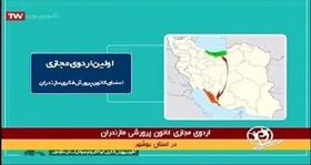 بازتاب خبری اردوی مجازی اعضای کانون ساری به استان بوشهر در اخبار جوانه ها