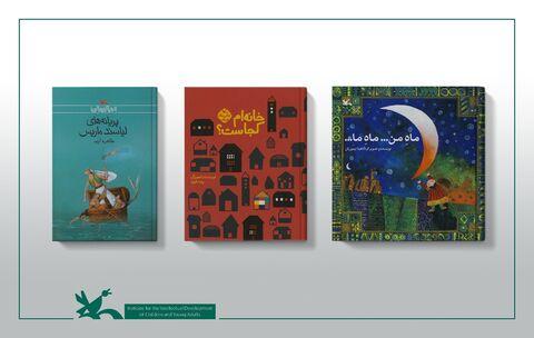 Three Kanoon Books Unveiled in Frankfurt Exhibition