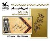 اعضای کارگاههای ادبی کانون خراسان جنوبی میهمان برنامه دمی با خیام  شدند