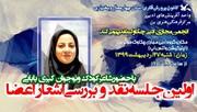 شاعر کشوری میهمان بچه های بام ایران