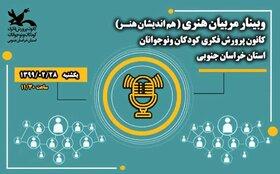 وبینار مربیان هنری مراکز کانون استان برگزار شد