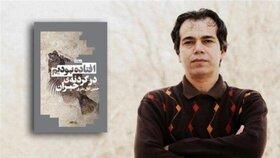 برگزیده سی و هفتمین جایزه کتاب سال، میهمان انجمن ادبی مجازی آفتاب