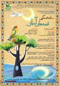 مسابقه قصهگویی «قصههای آسمانی»