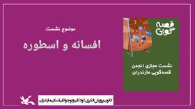 افسانهها و اسطورهها در نشست مجازی انجمن قصهگویی بررسی شد