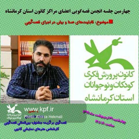 آشنایی با قابلیت صدا و بیان در اجرای قصهگویی در انجمن مجازی کانون استان کرمانشاه