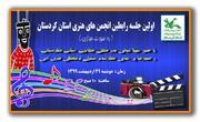 اولین جلسه رابطین انجمن های هنری کانون استان کردستان به صورت مجازی برگزار شد