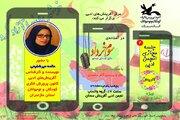 کارشناس ادبی کانون مازندران میهمان دومین انجمن مجازی کانون سمنان