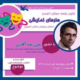 برگزاری مجازی اولین جلسه انجمن هنرهای نمایشی کانون پرورش فکری استان اصفهان با هدف خلق ایده